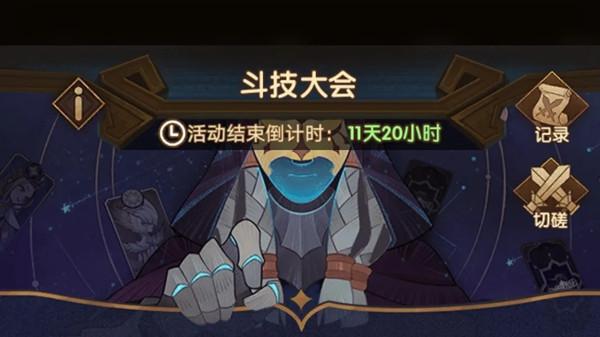 剑与远征斗技大会商店兑换攻略 斗技大会商店物品推荐