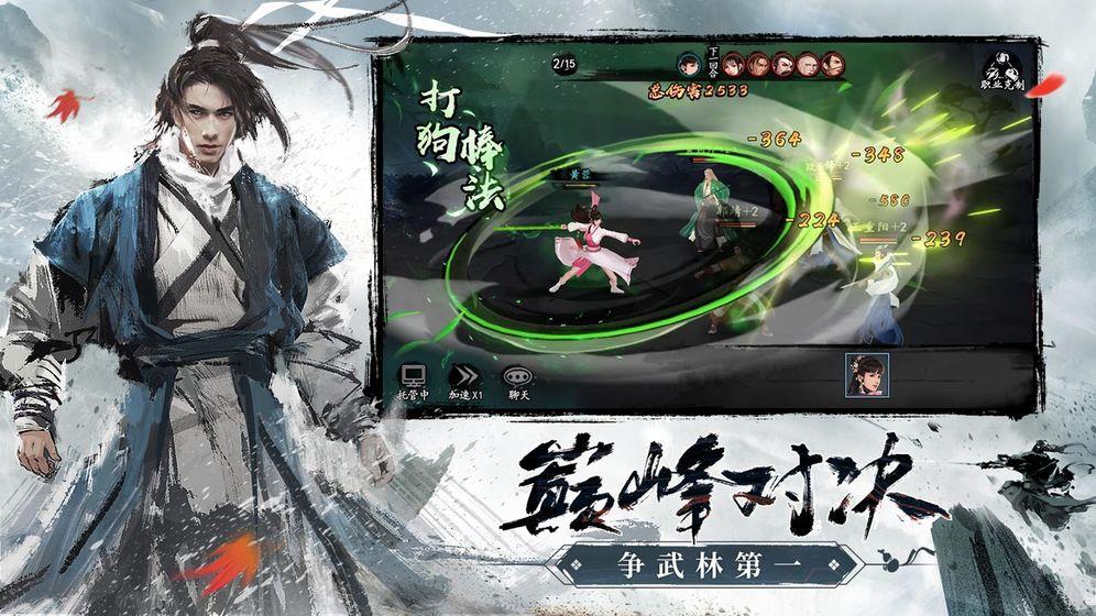 新射雕群侠传之铁血丹心hd官网版