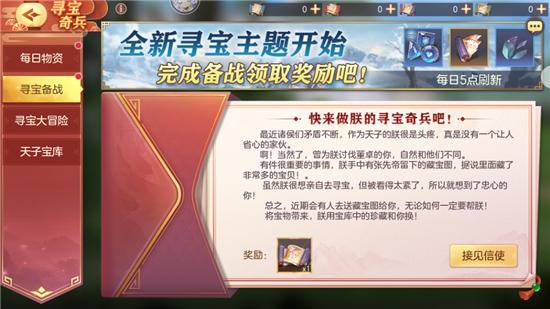 三国志幻想大陆辽东寻宝奇兵怎么玩 辽东寻宝奇兵攻略