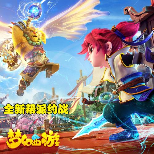 梦幻西游2互通版安卓版