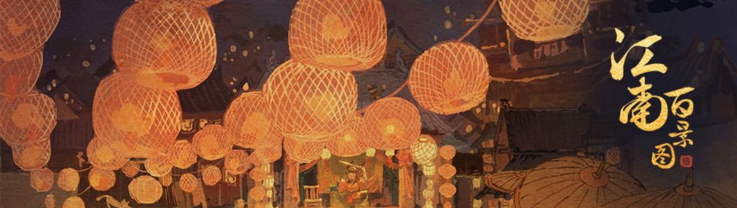 如何将温庭筠在江南白敬图的宝物与温庭筠的宝物搭配起来