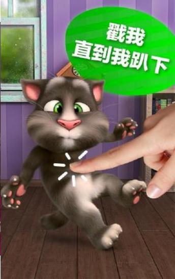 汤姆猫模拟器