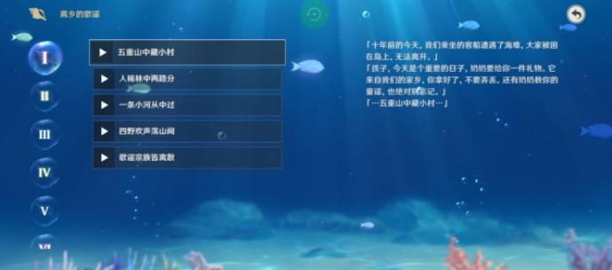 原神上鎖的箱子密碼是多少 聽海人密碼攻略