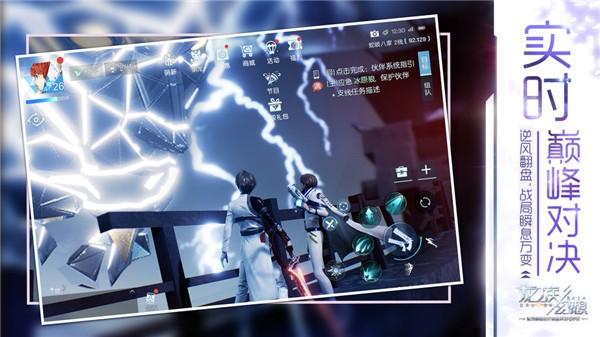 龙族幻想截图4