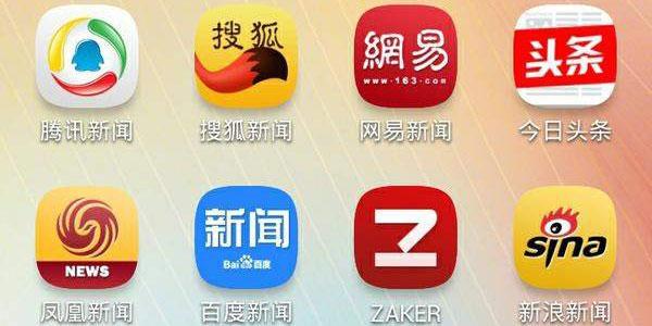 新闻app