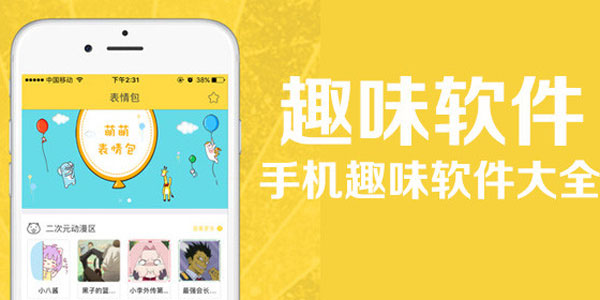 趣味app