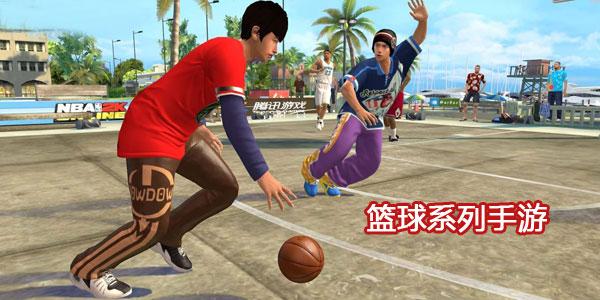 篮球系列手游