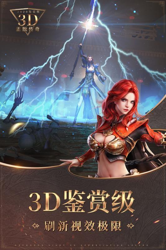 烈焰皇城截图2