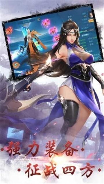 蜀山仙妖录截图2
