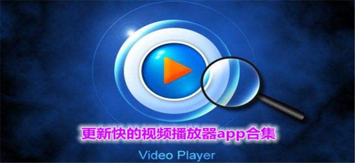 视频播放器app