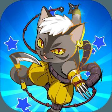 無敵忍者貓