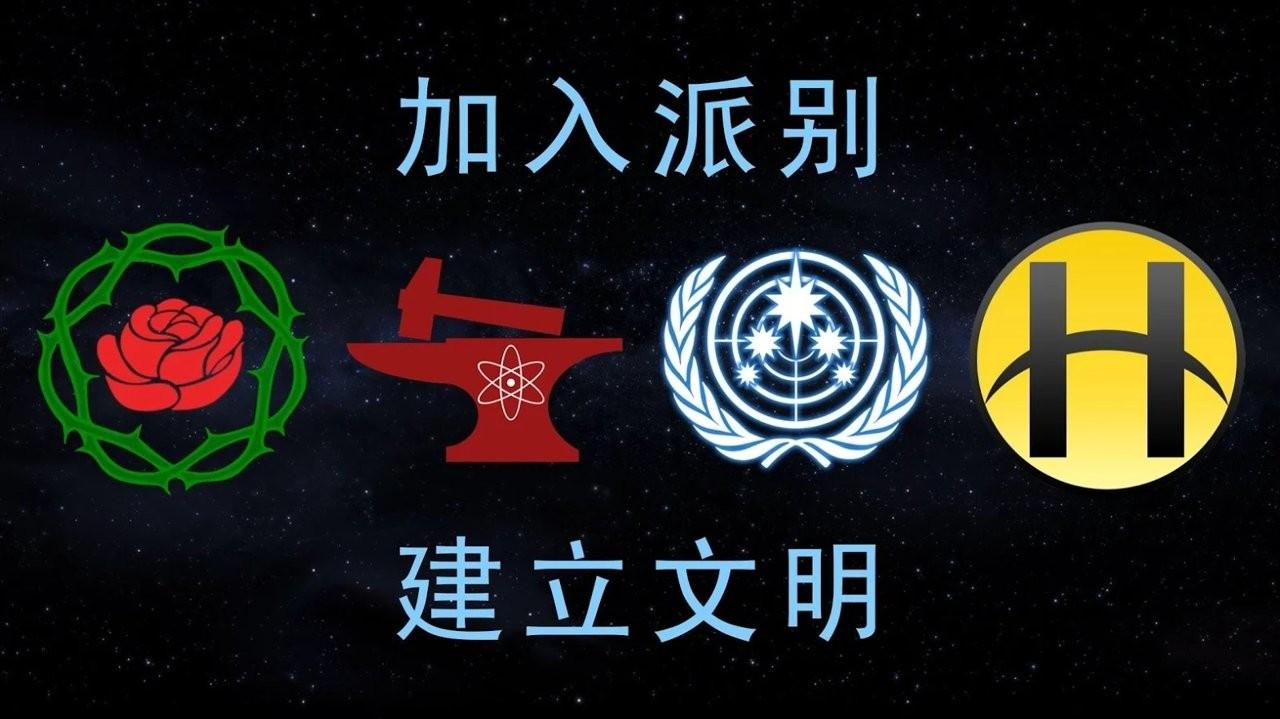 太空殖民地截图3