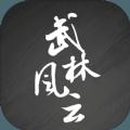 武林风云录mud