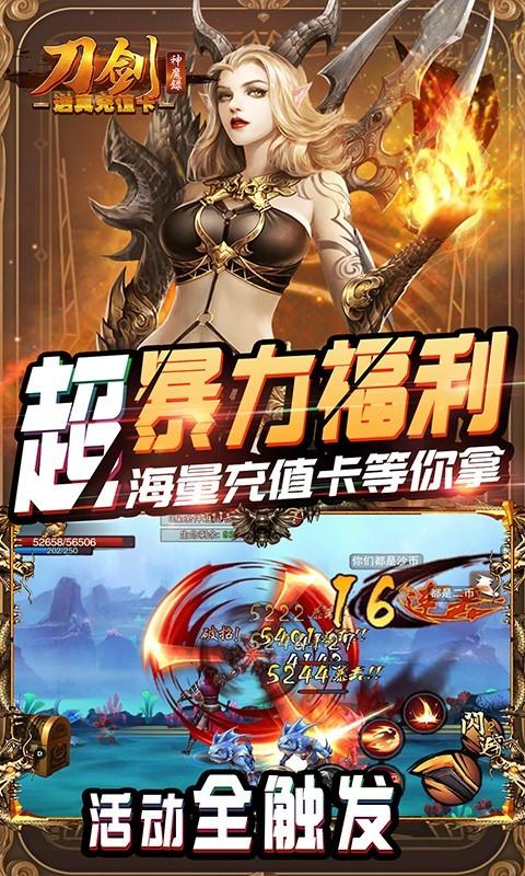 刀剑神魔录最新版截图3