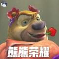 熊熊荣耀正版