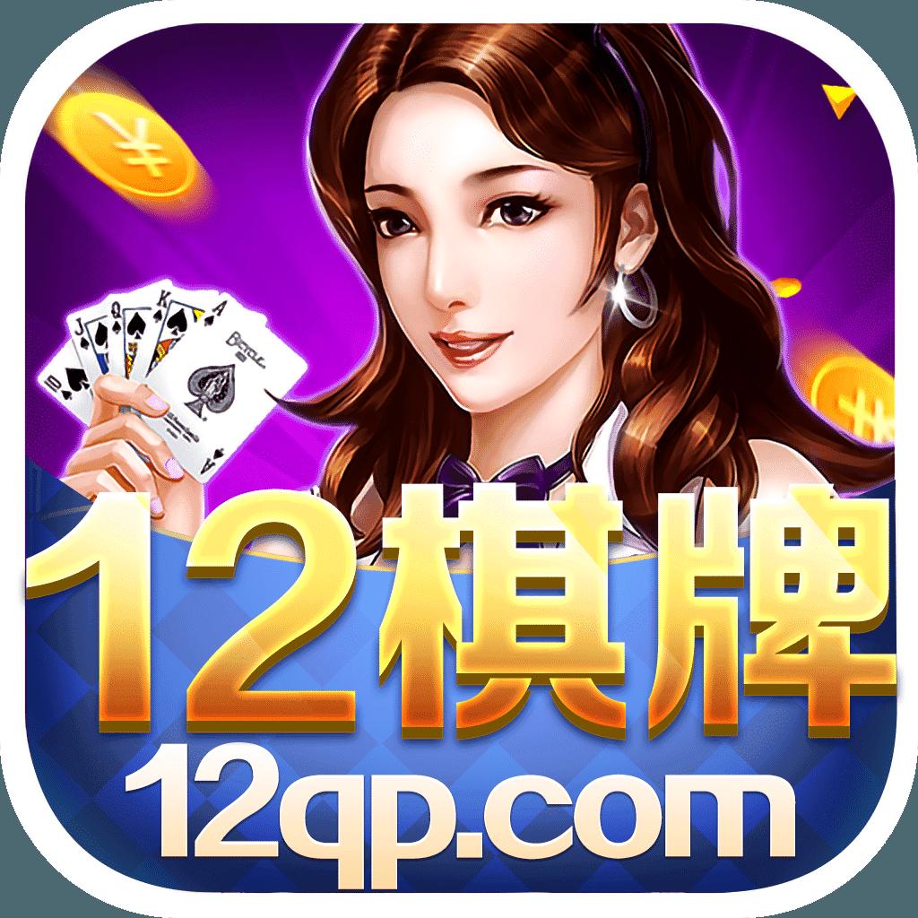 12棋牌安卓版