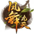 凤舞九天腾讯版