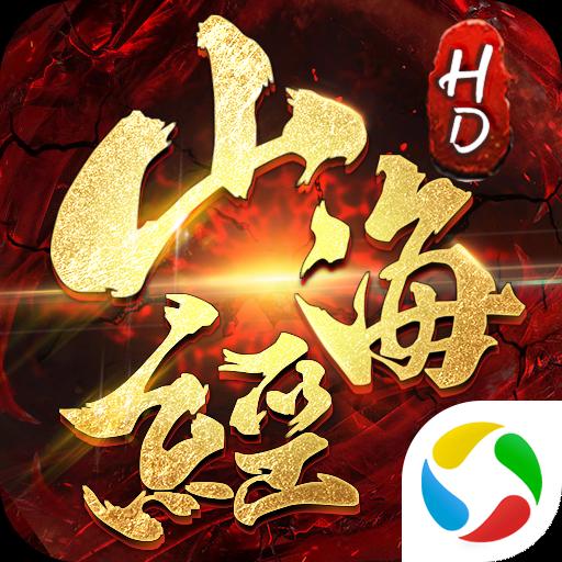 山海经HD腾讯版