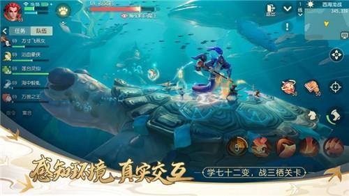 梦幻西游三维版kfc联动版截图3