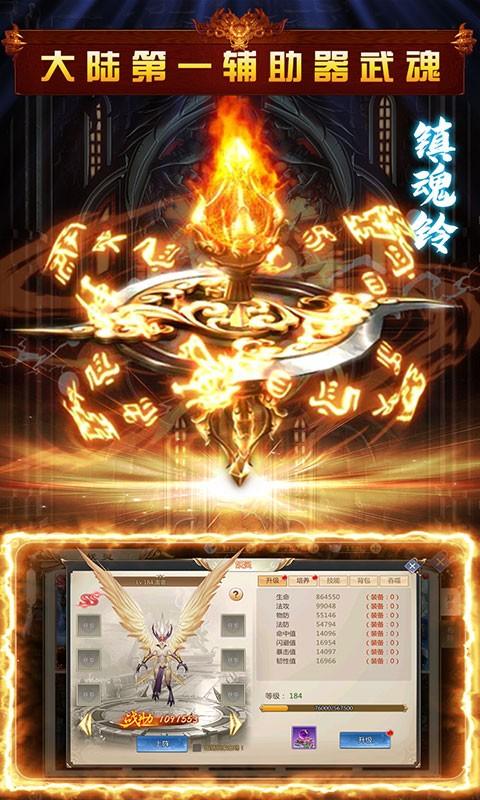 斗罗神界大战截图2
