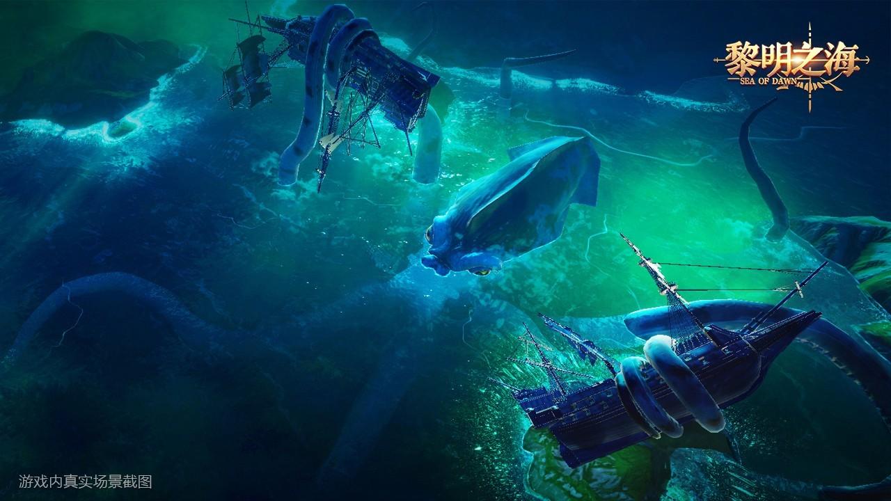 黎明之海vivo版截图1
