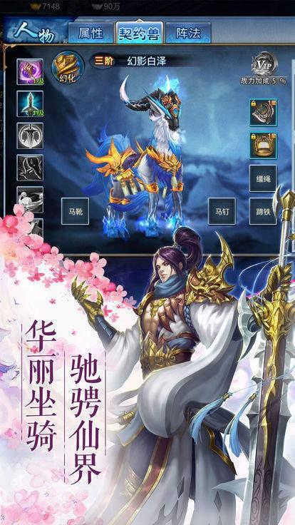 九州行之一剑永恒截图3
