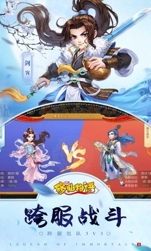 修仙物语安卓版截图4