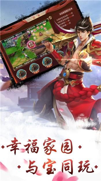 修仙大逃亡截图2