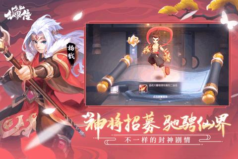 少年仙界传官网版截图3