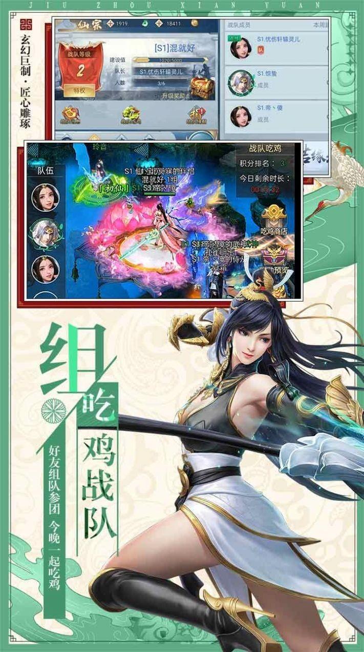 九州剑之风截图2