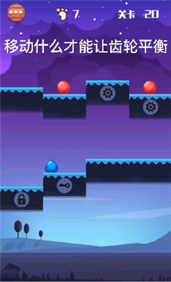 球球平衡大师游戏截图3