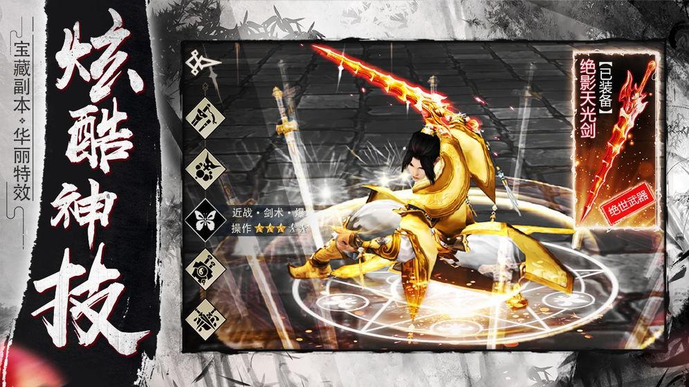 新仙剑至尊截图4