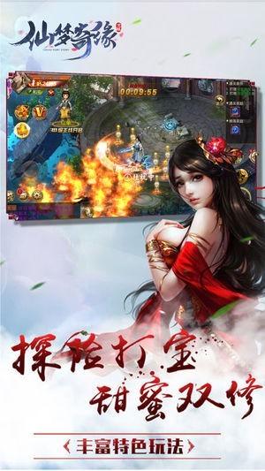 仙梦高爆版截图3