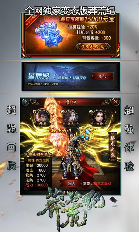 莽荒纪之剑神传人截图3