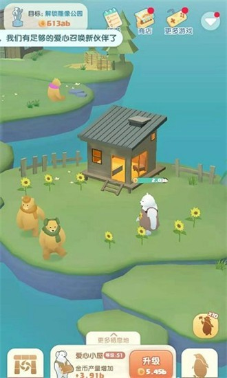 大萌熊的家截图2