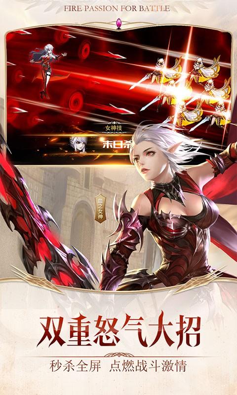 女神英雄大战手游截图3