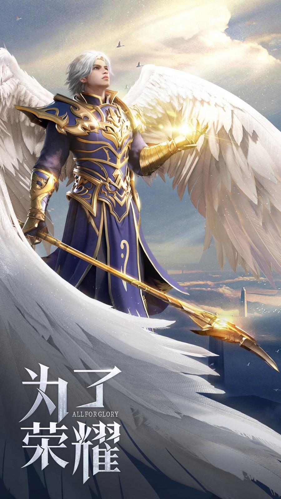 荣耀大天使截图5