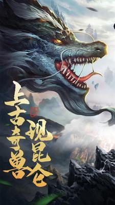 御剑江湖山海经异兽截图2