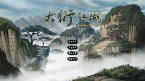 大衍江湖截图3