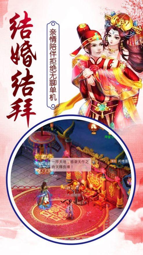 九州仙侠传截图1