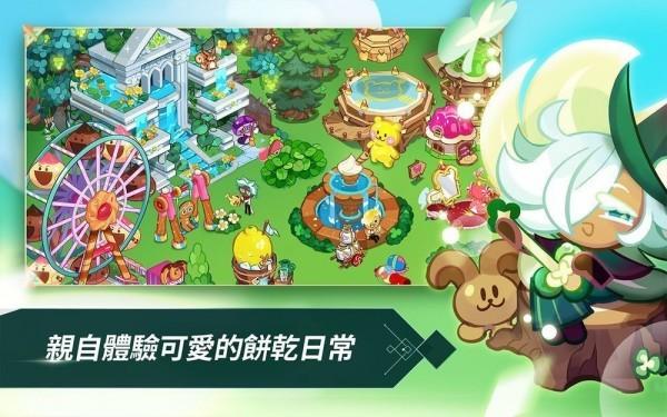 姜饼人王国截图4