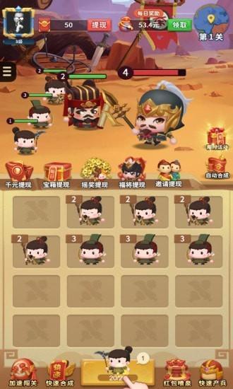 秦汉大乱斗红包版2021截图2