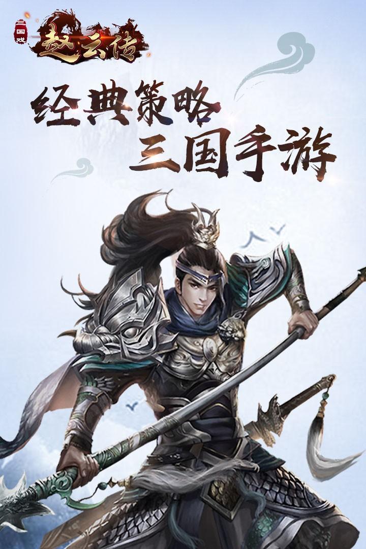 三国戏赵云传截图2