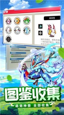 萌宠联盟奇幻冒险游戏截图3