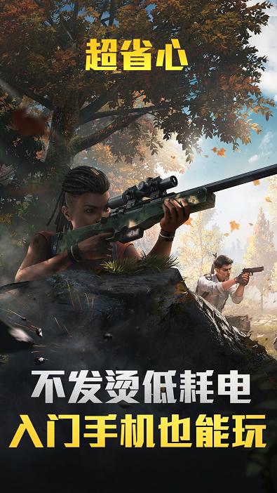 王者荣耀云游戏qq版截图3