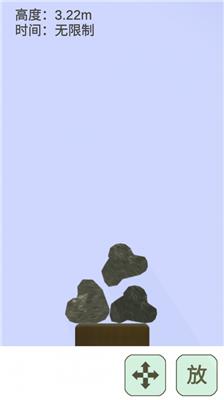 石头堆堆截图1