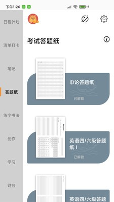 A4打印纸截图2