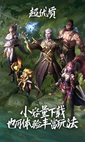 王者荣耀云游戏最新版截图1