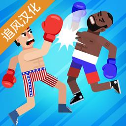 拳击物理2游戏