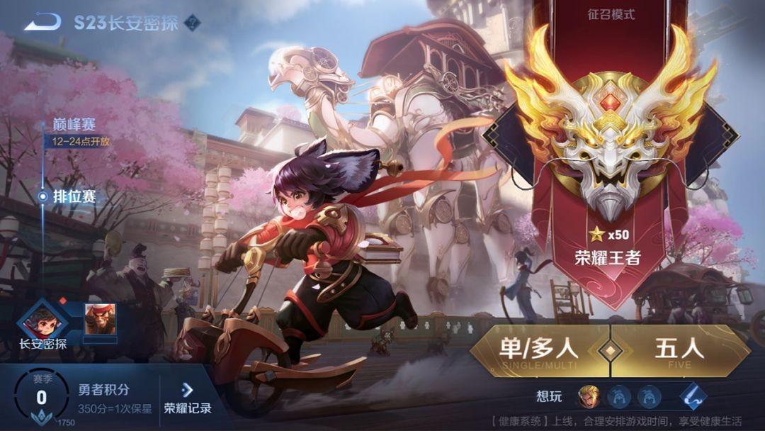 王者荣耀s23赛季版截图3